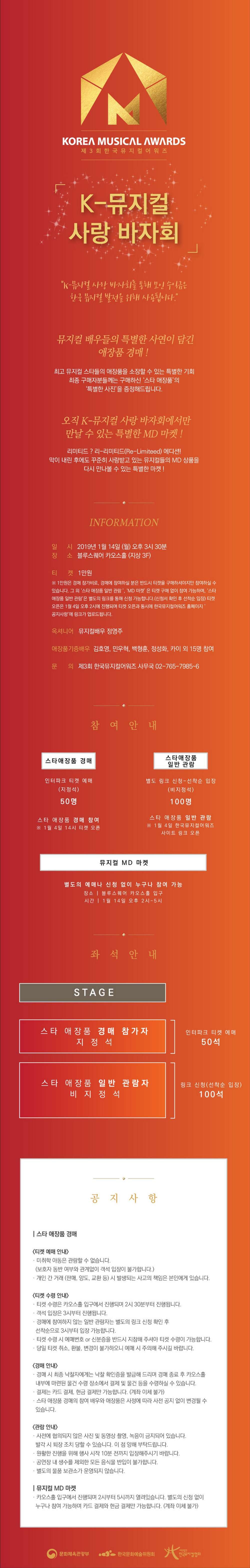 K뮤지컬사랑바자회웹상세수정